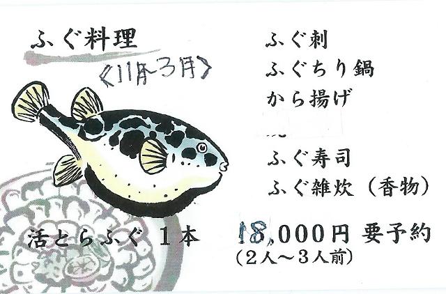 盛寿司新所沢店